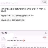 호프집 민폐녀 레전드 feat 개