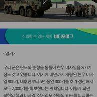 요즘 한국 군사력 투자가 미쳤다고 하는 이유