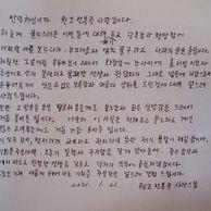 BJ감동란 성희롱한 전복죽집 사과문