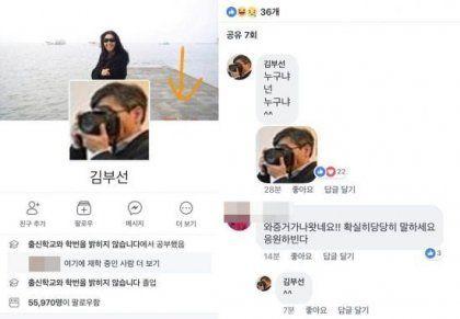 공유 김부선 누구 누구 김부선 답글 달기 친구 주기 메시지 보기 증거 가나 응원 하빈 출신