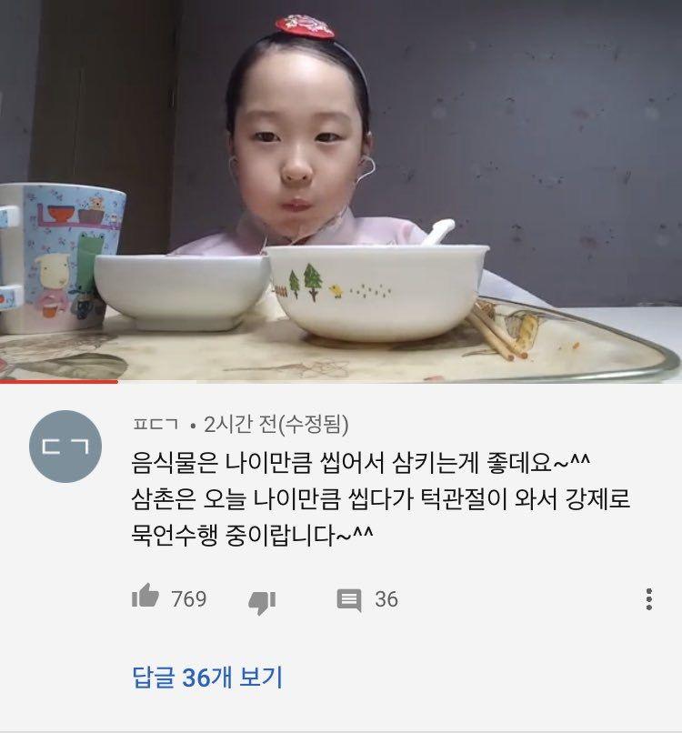 오후 다그 답글 말쑥 식빵 우유 달콤 얼굴 주먹 빠같 부장 때문 오늘 공개 답글 추가