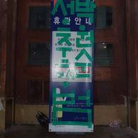 서울시청 근황
