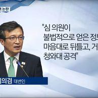 심재철 개소리에 대한 김의겸 대변인의 사이다 논평.jpg