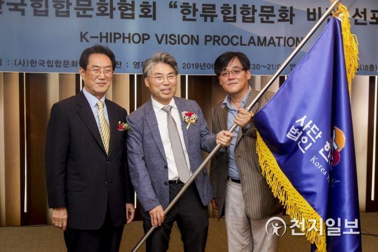 사단법인 한국힙합문화협회 2019 비전 선포식ㄷㄷㄷㄷ