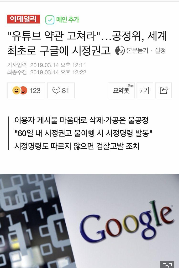 메인 추가 이데일리 유튜브 약관 공정위 세계 최초 구글 정권 본문 듣기 설정 기사 입력 오후