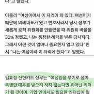 여성 임원들에게 팩트폭행 당한 진선미.JPG
