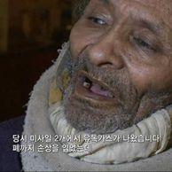 노인이 되어 한국으로 돌아온 영웅들