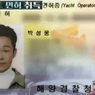배우 박성웅씨 요트 자격증 사진.jpg