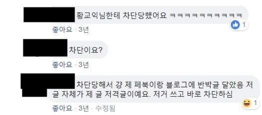황교익 차단 차단 차단 페북 블로그 반박 자체 저격 바로 차단 수정