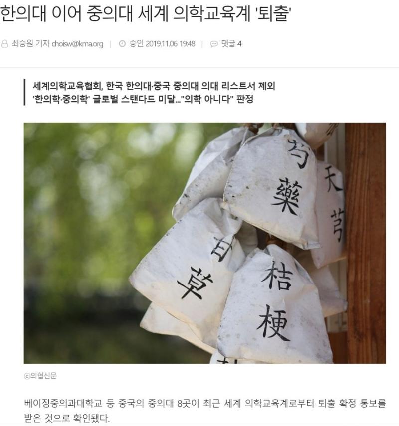 [유머] 한국 한의대, 중국 중의대 의대리스트에서 제외 -  와이드섬