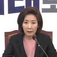 """나경원 """"朴 사면 구걸하지 않겠다.. 文 결단할 문제"""""""
