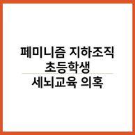 서울대 사범대생이 만든 세뇌교육. JPG