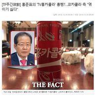 홍카콜라에 대한 코카콜라측 반응..jpg
