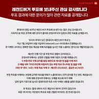 롯데리아 레전드 버거 투표 조작썰에 대해 공식 해명글 올라옴