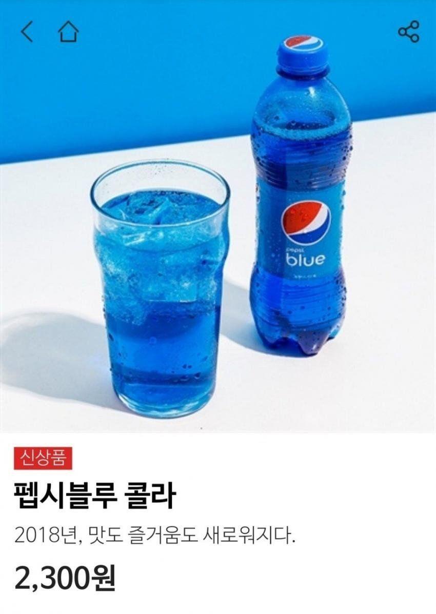 상품 펩시 블루 콜라 즐거움
