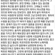 82년생 김지영 읽고 뼈때리는 여자분