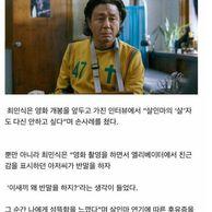 최민식 살인마 연기 후유증