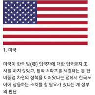 한국 진단키트 우선공급 4개국