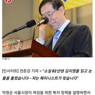 박원순 시장 과거 젠더 관련 발언