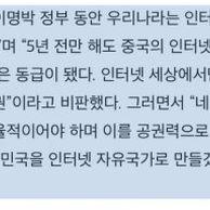 문재인:반드시대한민국을인터넷자유국가로만들겠다