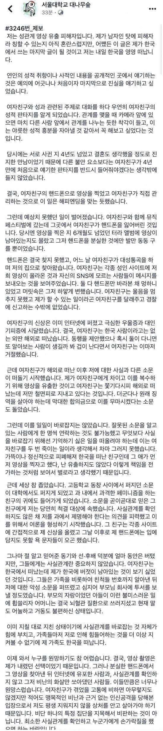 서울대 대숲 성관계 동영상 유출 피해자의..