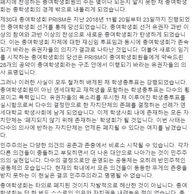 폐지된 '그 대학' 총여 근황