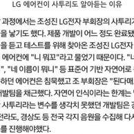 LG 에어컨이 사투리도 알아듣는 이유