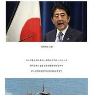한국이랑 일본이 전쟁까지 갈 뻔한 사건.jpg