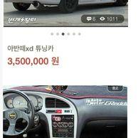 350만원 아반떼도르