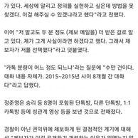 """방정현 변호사, """"카톡방 언급된 인물, 강남서장보다 직위 높아."""" ["""