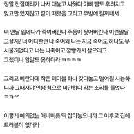 욕주의)개꼰대 아빠 버릇 싹 고쳐놨다.jpg