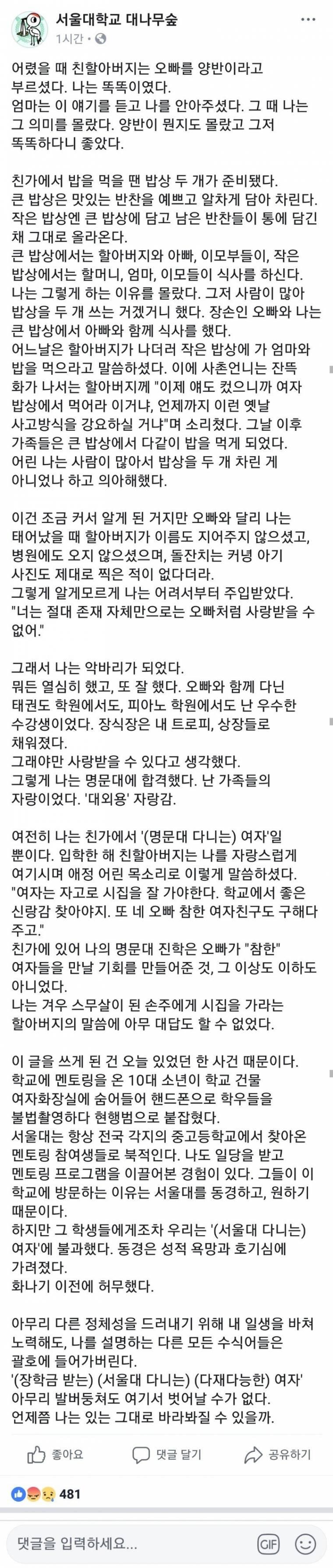 서울대학교 나무숲 아버지 오빠 양반 똑똑이 엄마 얘기 의미 양반 지도 친가 밥상 준비 밥상 반찬
