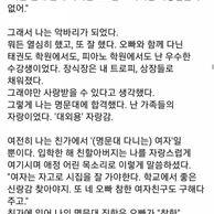 서울대학교 대나무숲 근황