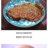전국의 특이한 음식.jpg