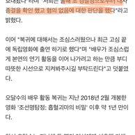 """[공식입장] 오달수 측 """"성추.."""