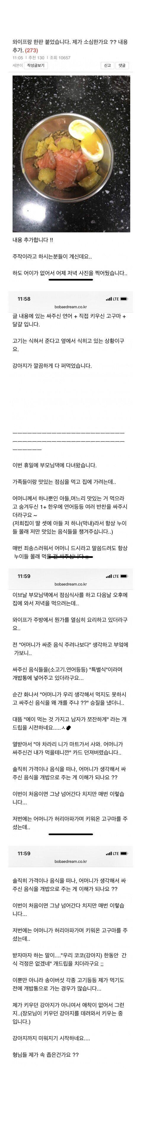 와이프 한판 내용 추가 추천 조회 세븐 작성 보기 신고 댓글 내용 추가 주작 어이 어제