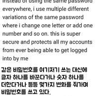 인터넷 비밀번호 노하우