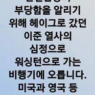 애국지사 민경욱 ㄷㄷㄷ