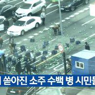 도로에 쏟아진 빈 소주 6백 여병...시민들이...jpg