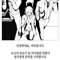 오크의 포로가 된 엘프 사령관 작가님 근황