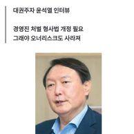 """윤석열 """"경영진 구속되는 법 바꾸어야"""""""