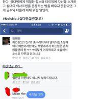 """어느 헌팅녀의 호소. """"싫다면 싫은거에요."""".jpg"""
