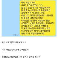 학폭 가해자에게 연락 온 헬갤러