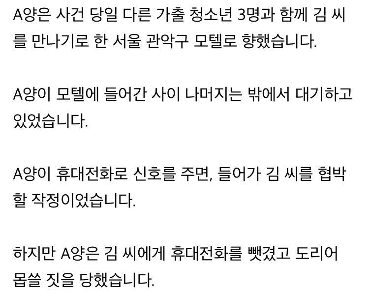 양은 사건 당일 다른 가출 청소년 명과 서울 관악구 모텔 모텔 사이 나머지 대기 어스 휴대전화