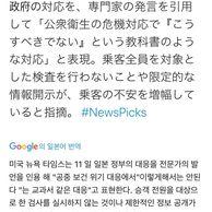 뉴욕타임스 일본의 방역대응 교과서적이라 평가!