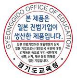 경기도의회, 경기도 학교내 전범 기업 제품에 인식표 부착 추진 ...