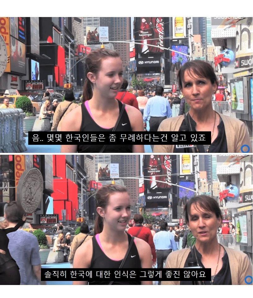 몇몇 한국인 무례 한국 대한 인식
