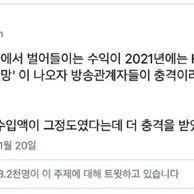 넷플릭스 한국 매출수익 근황