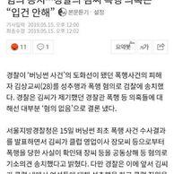 경찰, '버닝썬 폭행 피해자' 성추행 혐..