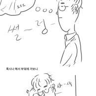 [결혼삐라] 노잼 리얼결혼생활 19화 (쏘야볶).manhwa